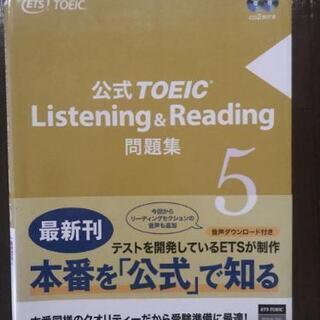 公式TOEIC Listening&Reading セット