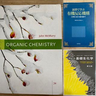 教科書【マクマリー/ヴォート基礎生化学/分析化学/有機反応機構/...