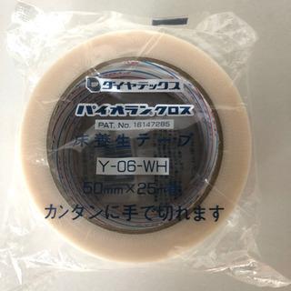 ② 養生テープ/パイオランクロス クリア色