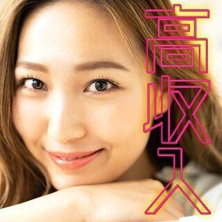 「女性staff活躍中」◆月収30万円◆時給1400円START...