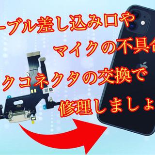 iPhoneの充電やマイクトラブル、ご相談ください!
