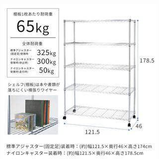 【ネット決済】スチールラック メタル ラック 幅120 スチール...