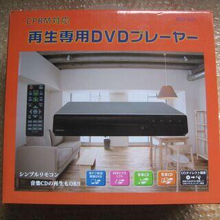 ★再値下げ【美品】DVDプレーヤー リモコン&AVケーブル付き