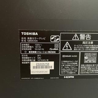 TOSHIBA REGZA M510X 58M510X ジ…