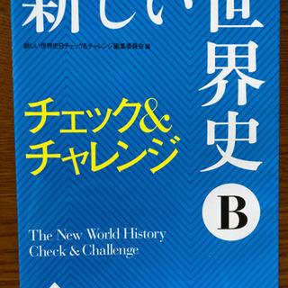 新しい世界史 チェック&チャレンジ