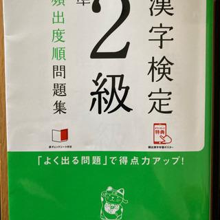 漢字検定準2級 問題集