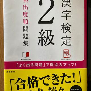 漢字検定2級 問題集