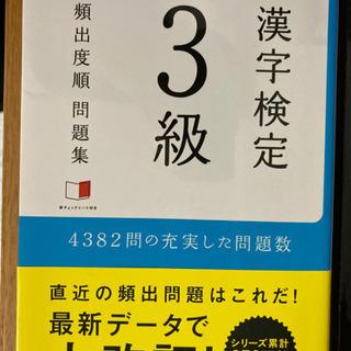 漢字検定3級 問題集