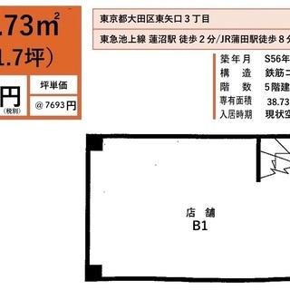 業種相談 駅2分 12坪 蒲田近 敷0礼0 現状スケルトン フリ...