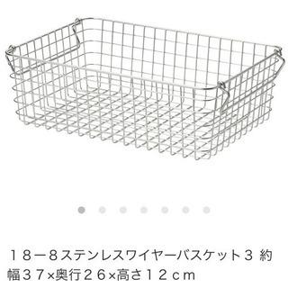 【ネット決済】無印良品 ステンレスワイヤーバスケット 3つセット