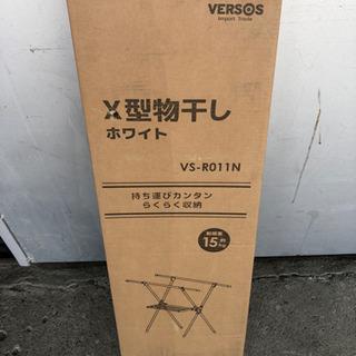 未開封 物干し 持ち運びカンタン 未使用 VS-R011N