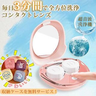 【新品・未使用】コンタクトレンズ 超音波洗浄ケース
