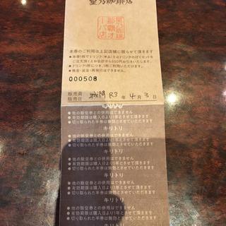 星乃珈琲店チケット(3300円分を2700円)