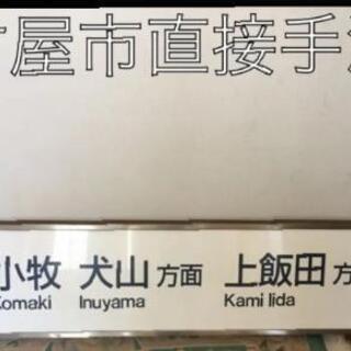 名鉄電車 駅表示 貴重 レアの画像