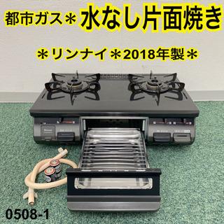 【ご来店限定】*リンナイ 都市ガスコンロ 2018年製*0508-1