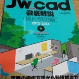 JW CAD