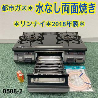 【ご来店限定】*リンナイ 都市ガスコンロ 2018年製*0508-2