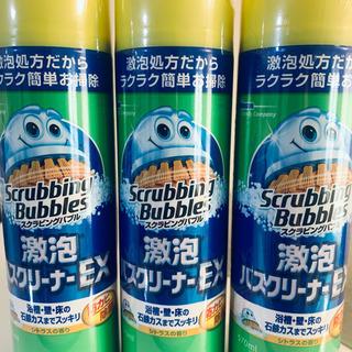 終売品★入手困難★ばら売り★スクラビングバブル 激泡バスクリーナーex