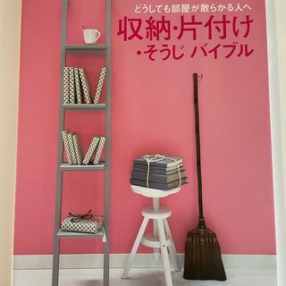 REAL SIMPLE 「収納・片付け・掃除 バイブル」