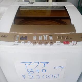 アクア洗濯機静かで省エネの DDM インバーター8キロ別館…