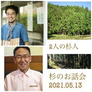 ◯杉スゴイ!!◯【にっぽんの杉の魅力を教えてお話会】
