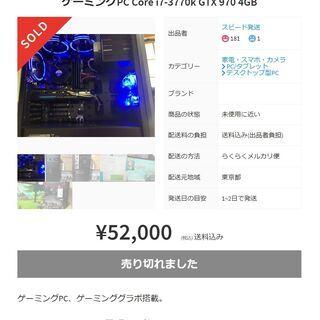 【最新ゲーム実機プレイ動画あり】超激安ゲーミングPC【i7-3770K+GTX970・ミドルクラス】 - 売ります・あげます