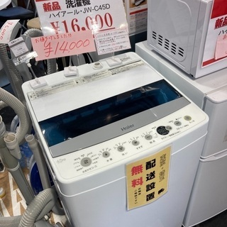 新品 洗濯機 4.5kg