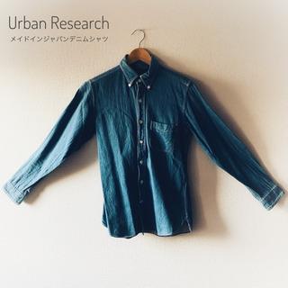 【ネット決済】UrbanResearchメイドインジャパンデニムシャツ