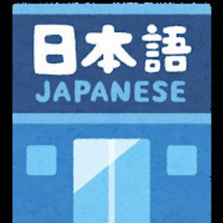 日本語 おしえます!(オンラインレッスン)
