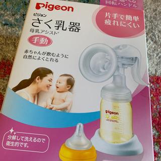 搾乳器  Pigeon