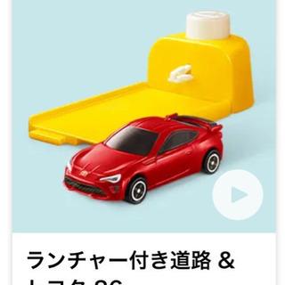 【未開封】ランチャー付き道路&トヨタ 86 ハッピーセット…