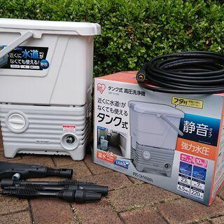 アイリスオーヤマ 高圧洗浄機 サイレント 温水対応 タンク…