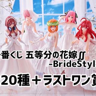 一番くじ 五等分の花嫁∬-BrideStyle-全20種+…