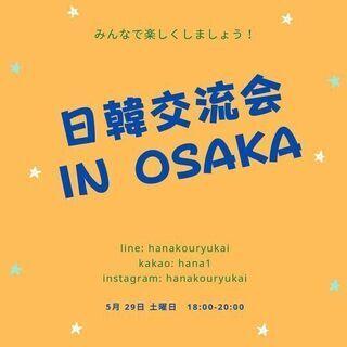 日韓交流会in大阪