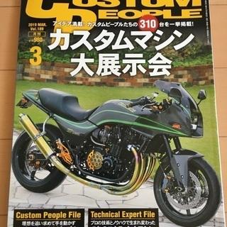バイク 雑誌 本