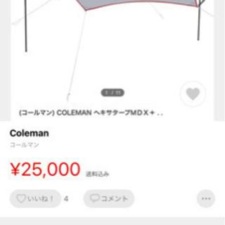 【ネット決済】Coleman タープテント