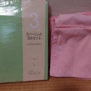 布団カバー三点セット  新品  ピンク&グリーン