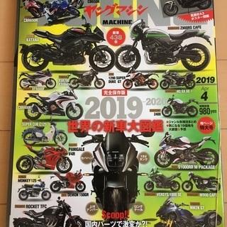 バイク 本 雑誌