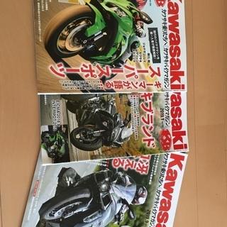 バイク KAWASAKI 本 雑誌