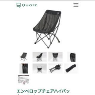 【ネット決済】アウトドア チェア 【Qualz】