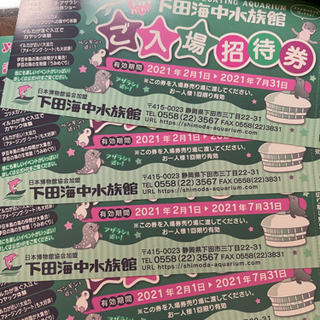 下田海中水族館 4枚 半額以下