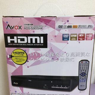 【ほぼ新品】DVD/CDプレーヤー AVOX ADS-590SHK