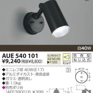 新品コイズミ照明 KOIZUMI 照明器具 白熱灯-防雨型…