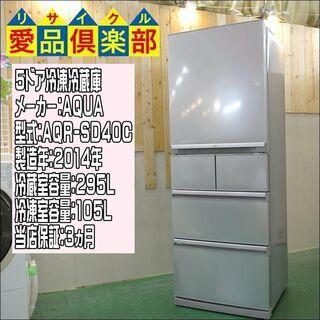 【愛品倶楽部 柏店】AQUA 5ドア冷蔵庫 2016年製。配送設...