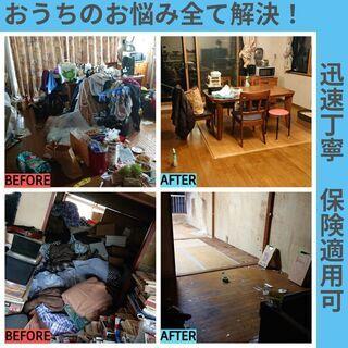 保険適用可!日常清掃・特殊清掃・不用品処分・ゴミ屋敷清掃・遺品整理
