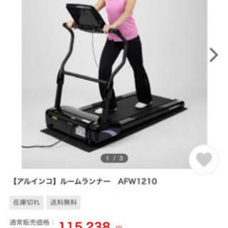 ルームランナーです😊(本日お取引可能な方二万円で😅)