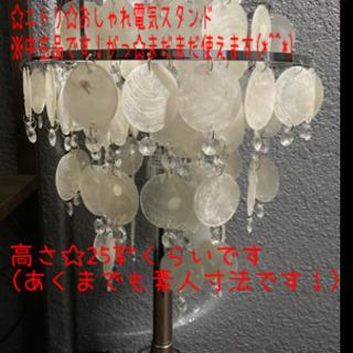☆ニトリ☆【おしゃれ電気スタンド】※中古品