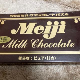食べられません❣️明治ミルクチョコレートパズル