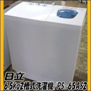 日立 2槽式電気洗濯機 PS-65AS2 2016年製 6.5k...