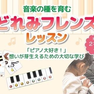 どれみフレンズとあそぼう(ピアノレッスンの導入を楽しく!)/ドレ...